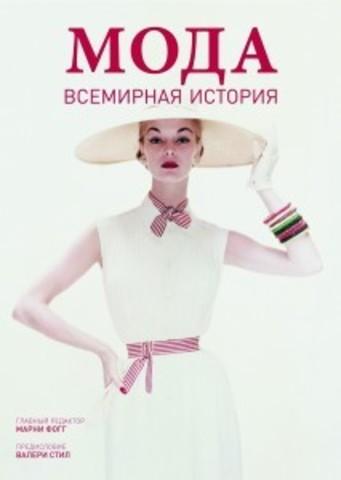 МАГМА: Мода. Всемирная история