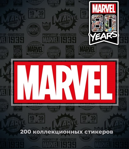 Стикербук «Marvel 80 Years»