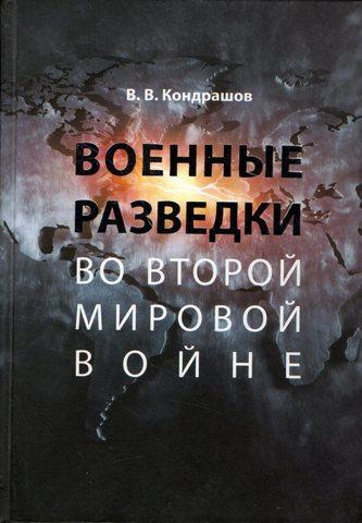 Военные разведки во Второй мировой войне
