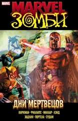 Marvel Зомби: Дни Мертвецов