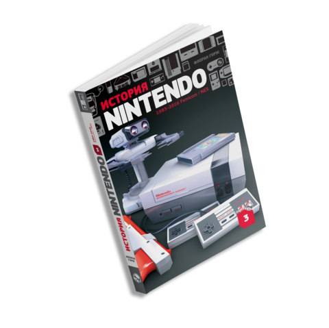 История Nintendo 1983-2016. Книга 3. Famicom / NES (специальная обложка)