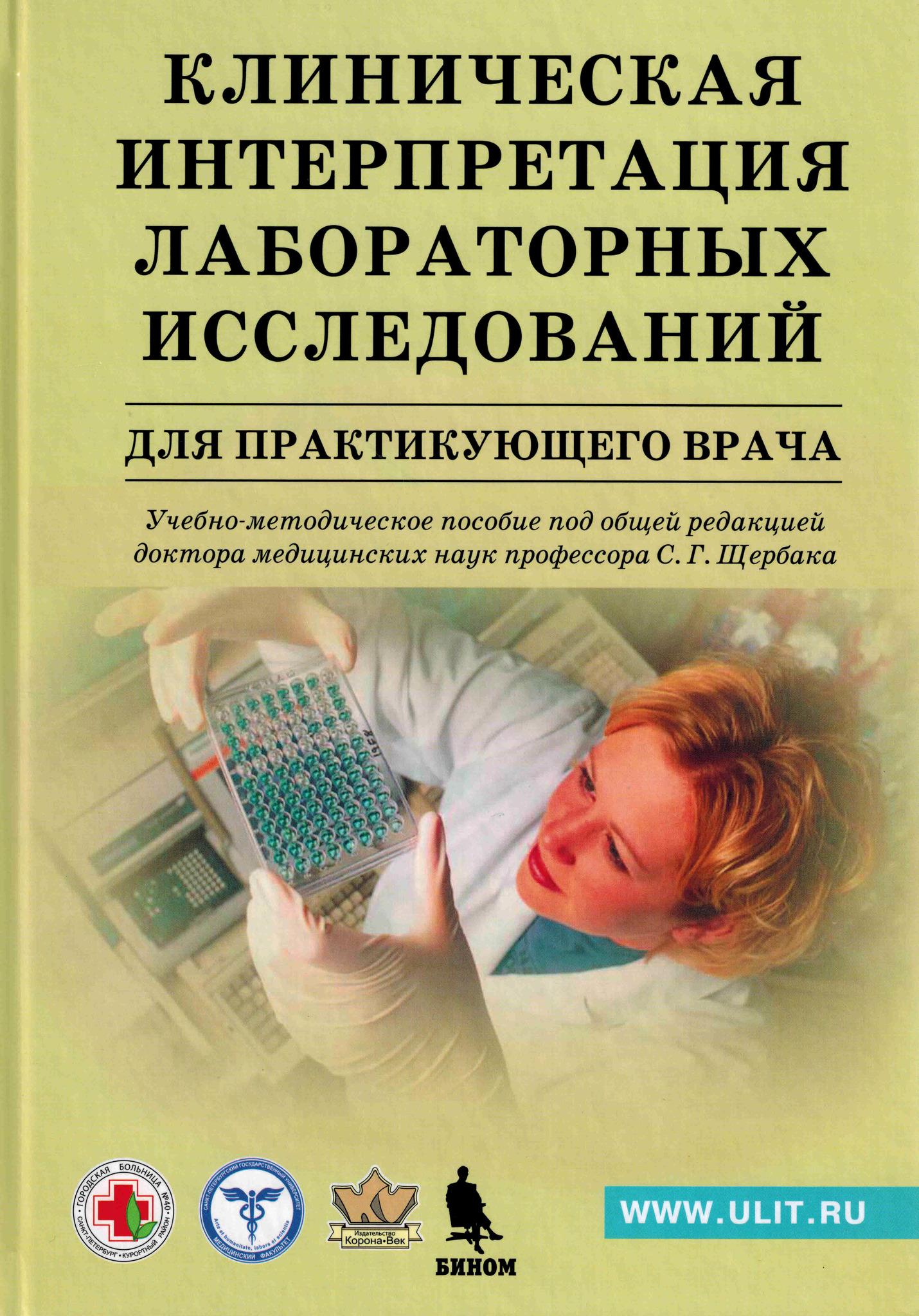 Книги по клиническим анализам Клиническая интерпретация лабораторных исследований для практикующего врача klin_interp_lab.jpg