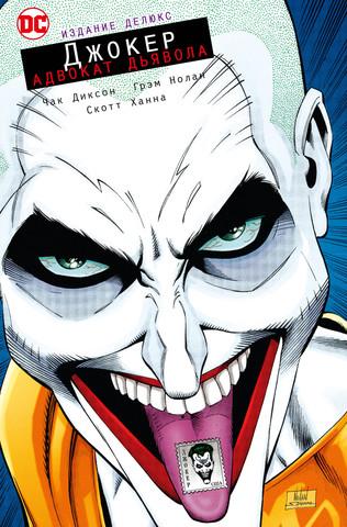 Джокер. Адвокат дьявола. Издание делюкс