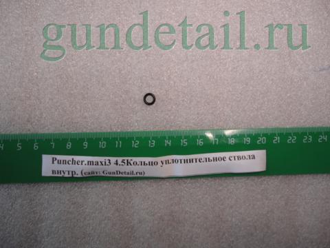 Кольцо уплотнительное ствола внутр. Puncher.maxi3 4.5