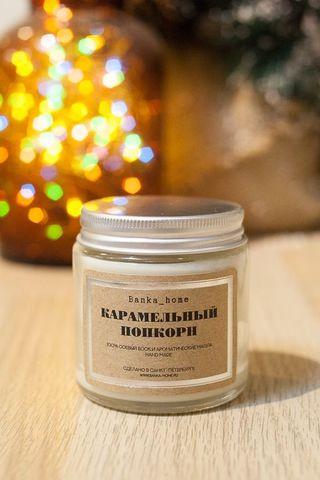 Соевая свеча Карамельный попкорн - 120 мл