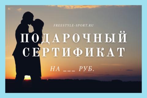 Сертификат на день святого Валентина