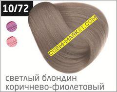 OLLIN silk touch 10/72 светлый блондин коричнево-фиолетовый 60мл безаммиачный стойкий краситель для волос