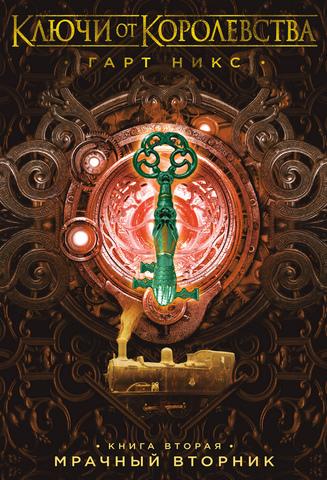 Ключи от Королевства. Книга 2. Мрачный Вторник