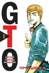 «GTO. Крутой учитель Онидзука. Книга 1» (ПРЕДЗАКАЗ)
