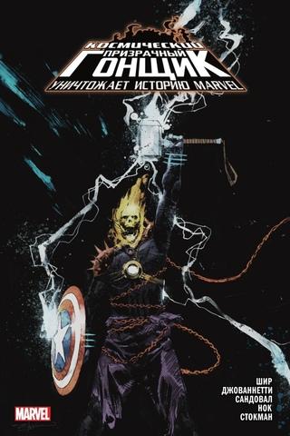 Космический Призрачный Гонщик уничтожает историю Marvel (лимитированная обложка Б)