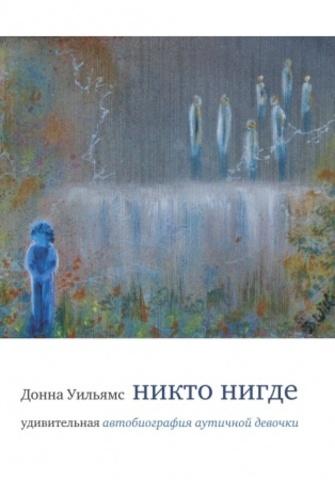 Уильямс Д. Никто нигде. Удивительная автобиография аутичной девочки