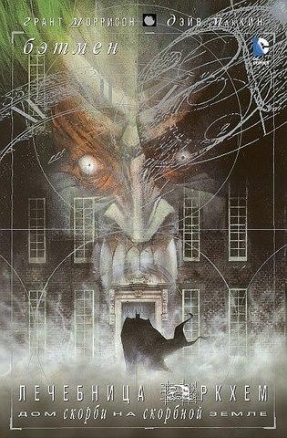 Бэтмен. Лечебница Аркхем (Б/У)