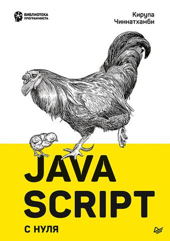 JavaScript с нуля