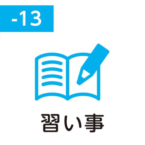 Pilot FriXion Stamp (習い事 / naraigoto / занятие)