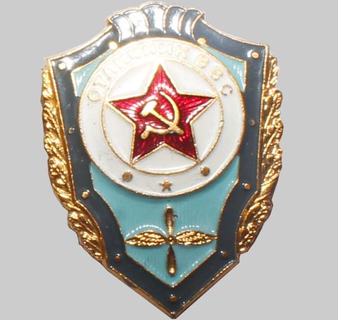 """Знак """"Отличник ВВС"""" (заколка)СССР алюминий"""