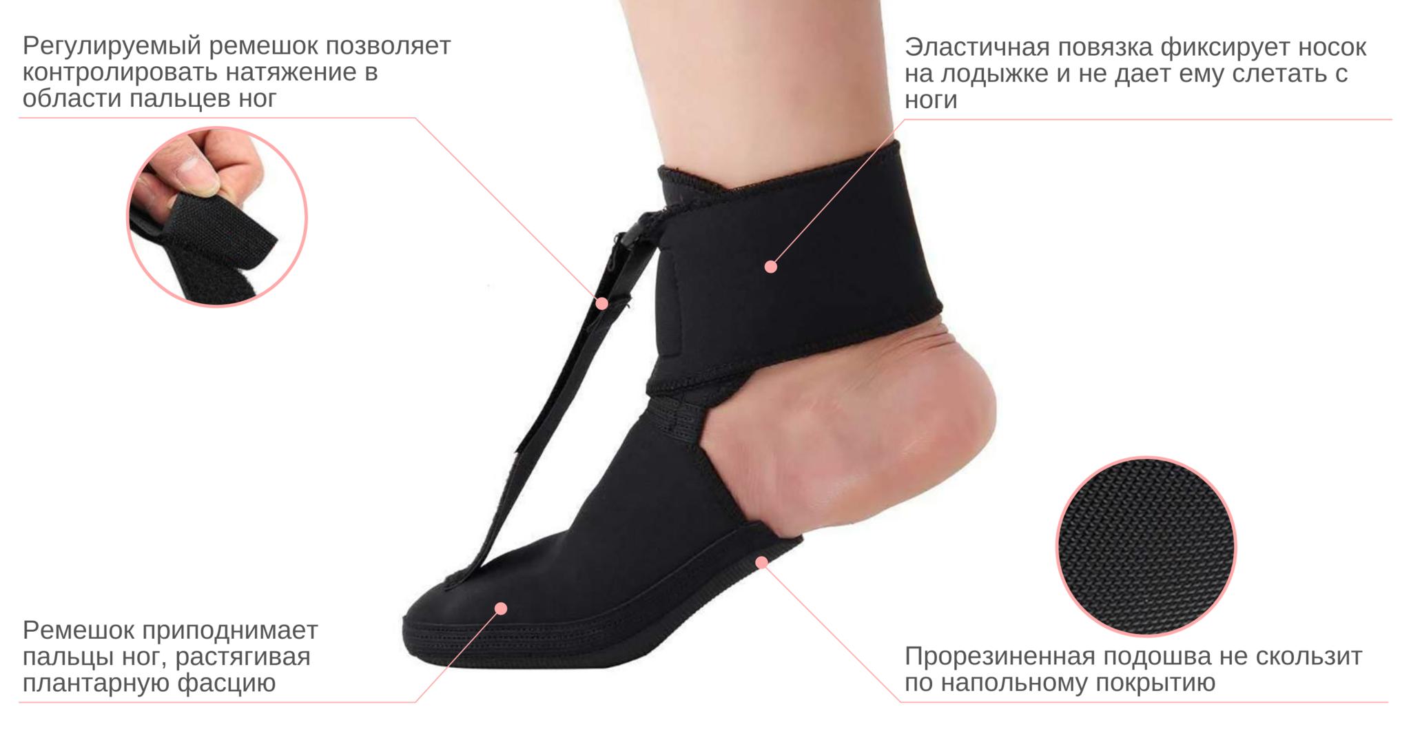 Страсбургский носок ортопедический для лечения пяточной шпоры