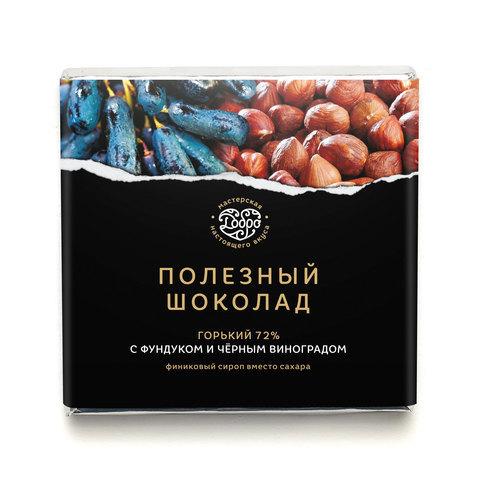Добро Шоколад Горький, 72% какао на пекмезе с фундуком и чёрным виноградом, 90 гр.