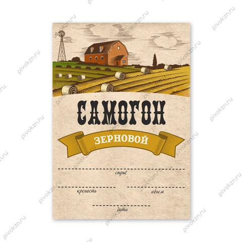 Этикетки «Самогон зерновой», 50 шт