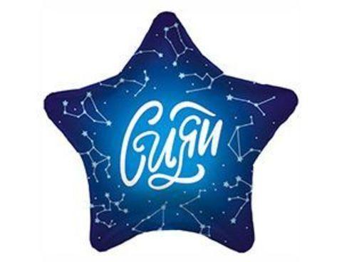 Фольгированный шар звезда СИЯЙ