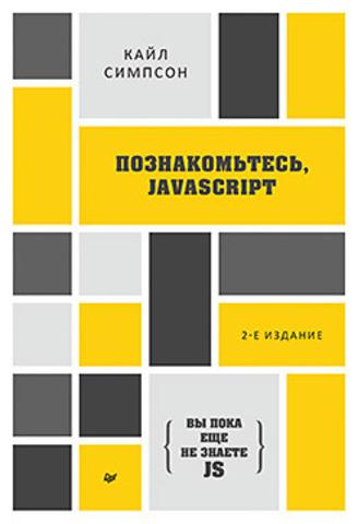 {Вы пока еще не знаете JS} Познакомьтесь, JavaScript. 2-е изд.