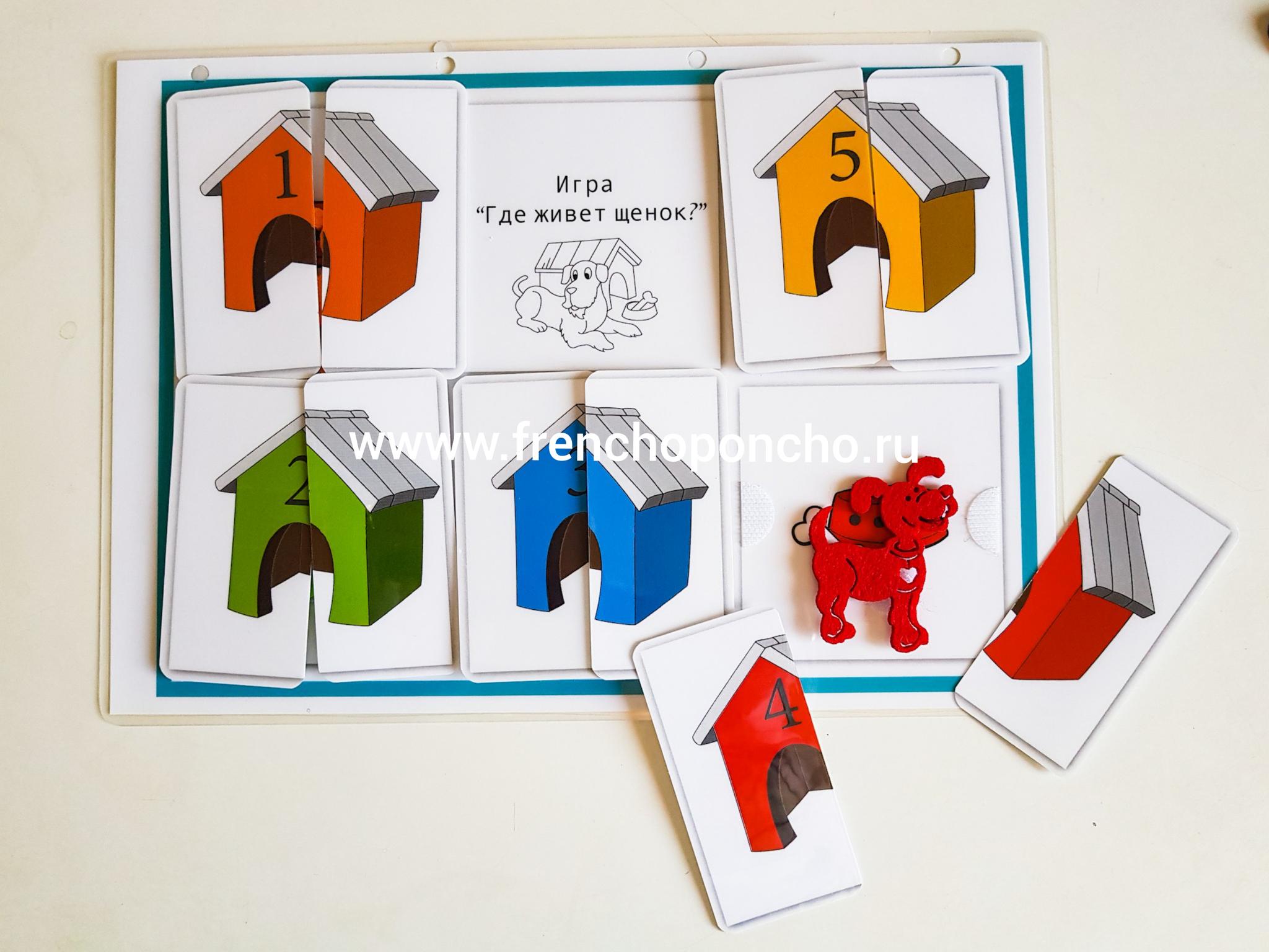 Разрезные домики по цвету с фетровыми собачками. Развивающие пособия на липучках Frenchoponcho (Френчопончо)
