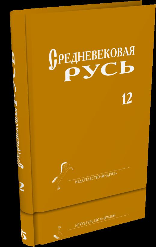 Средневековая Русь. Вып. 12