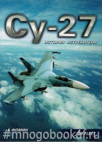Су-27. История истребителя