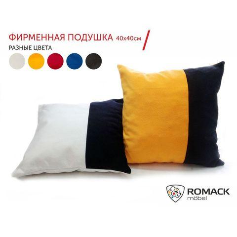 Фирменная подушка Romack 40*40