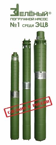 Электронасосный агрегат ЭЦВ 4-2,5-50 «Зеленый погружной насос»