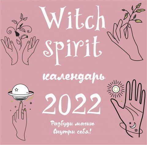 Календарь настенный Witch spirit на 2022 год