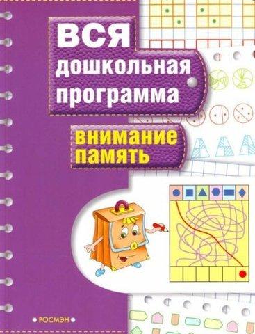 Вся дошкольная программа Внимание и память