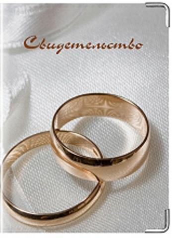 Обложка для свидетельства о браке (3)
