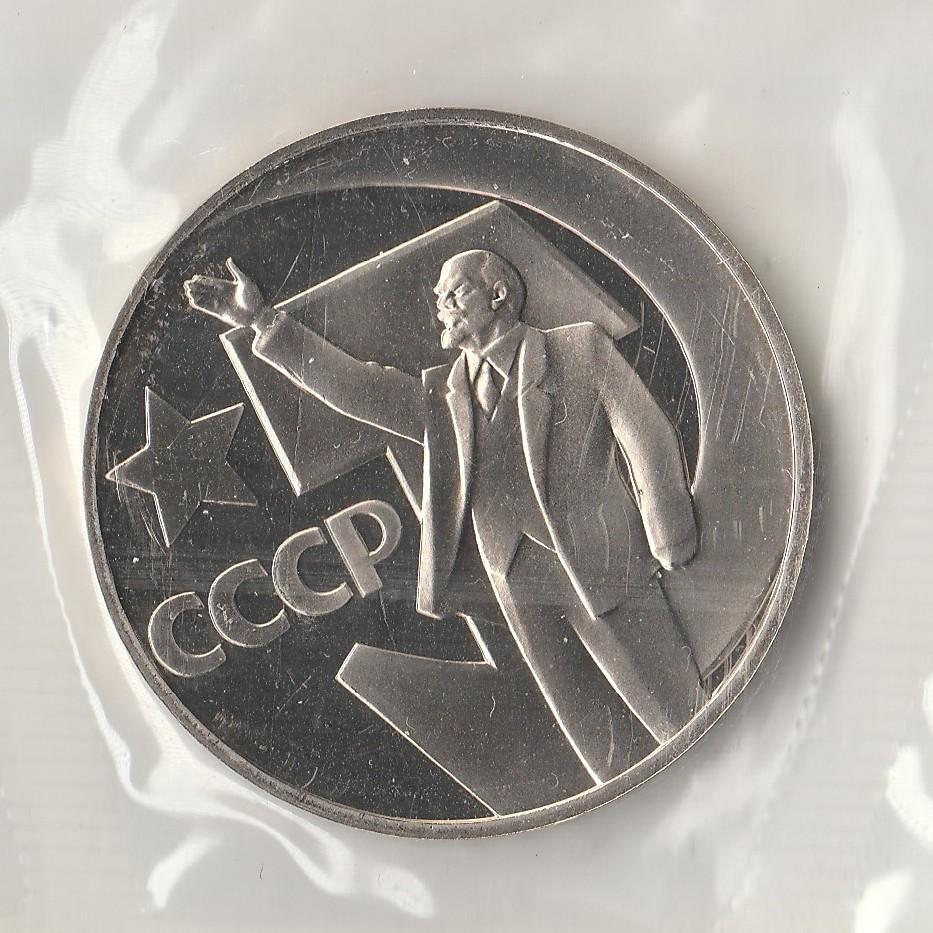 1967 СССР 1 рубль 50 лет Советской власти Новодел Пруф запайка