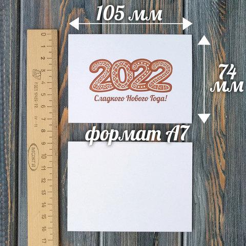 Мини-открытка 2022 -  Сладкого Нового Года! А7 (105*74мм)