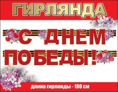 Гирлянда С Днем Победы Сирень 180см