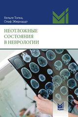 Неотложные состояния в неврологии (Топка Х., Эберхардт О.)