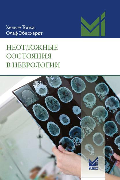 Новинки Неотложные состояния в неврологии (Топка Х., Эберхардт О.) nsvn.jpg