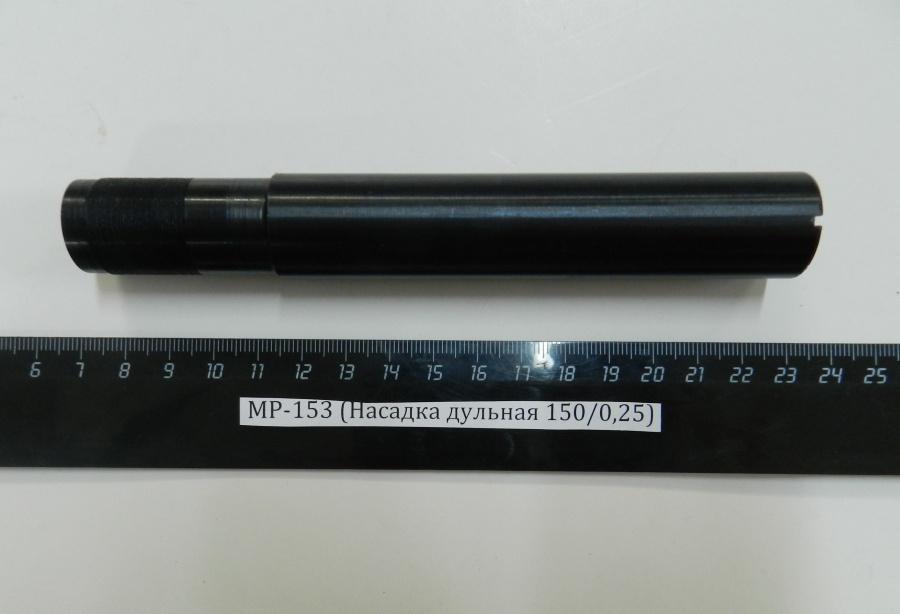 МР-153 (Насадка дульная 150/0,25)
