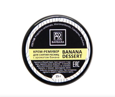 Крем-ремувер Barbara Banana Dessert, 15 г