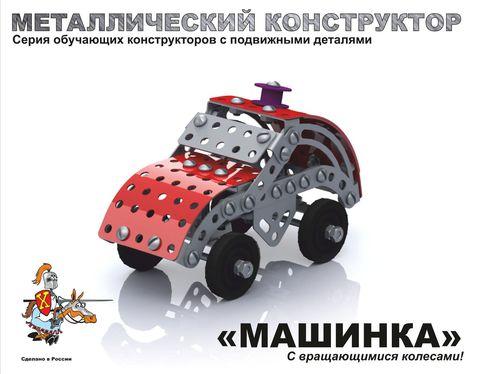 Конструктор металлический Машинка с подвижными деталями