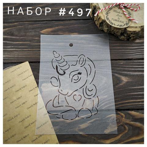 Набор №497 - Единорог