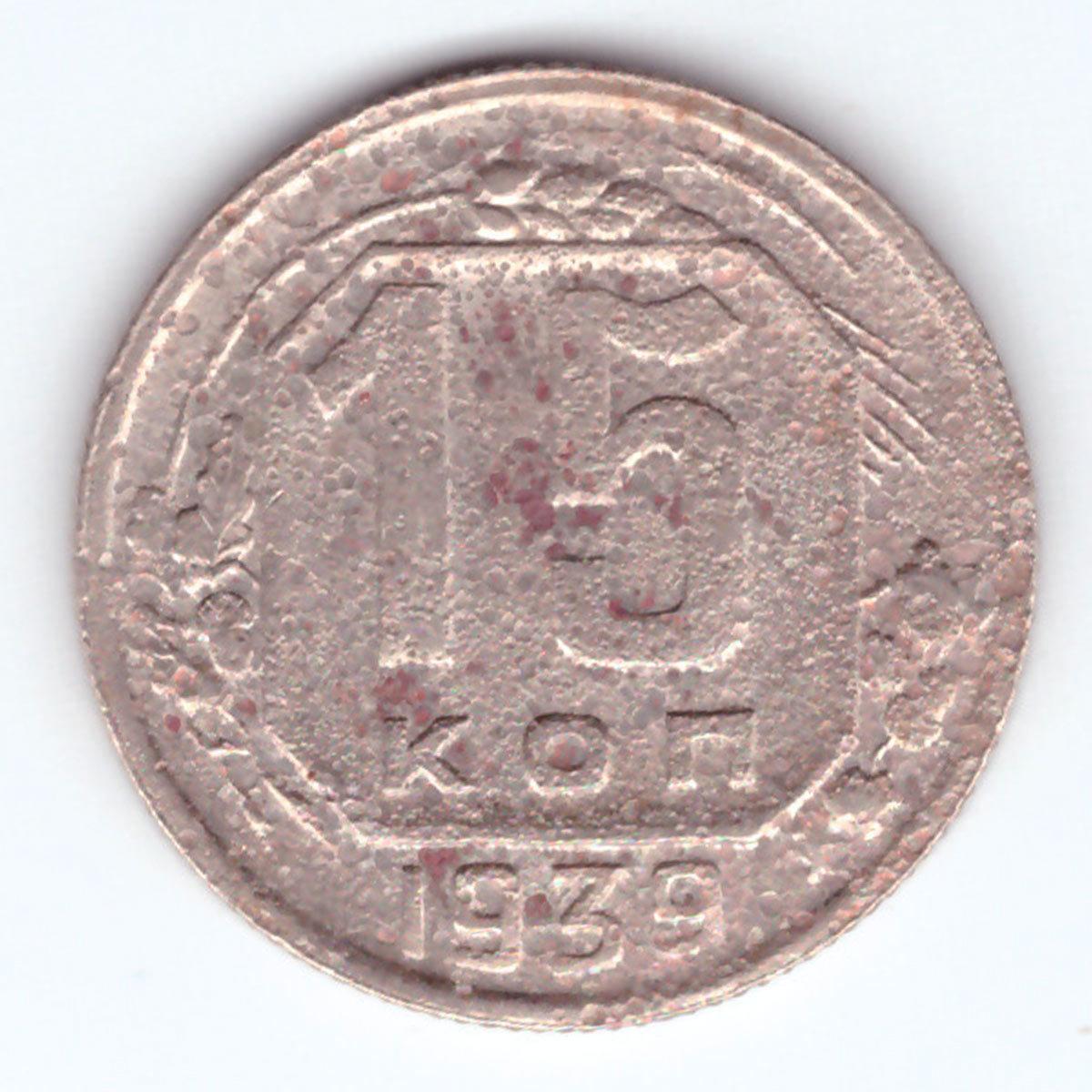 15 копеек 1939 года G №3