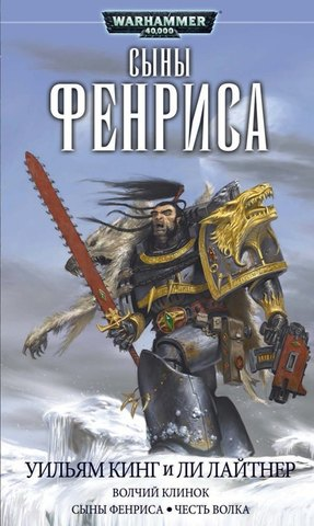 Warhammer 40000. Сыны Фенриса