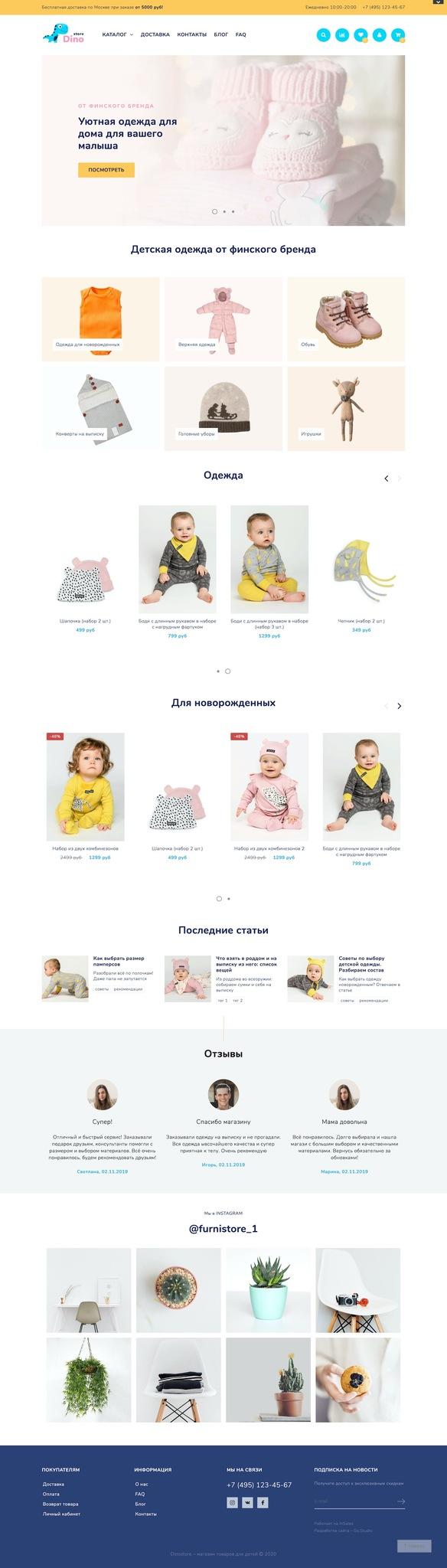 Шаблон интернет магазина - Dinostore