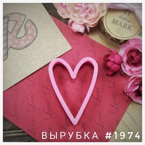 Вырубка №1974 - Сердце