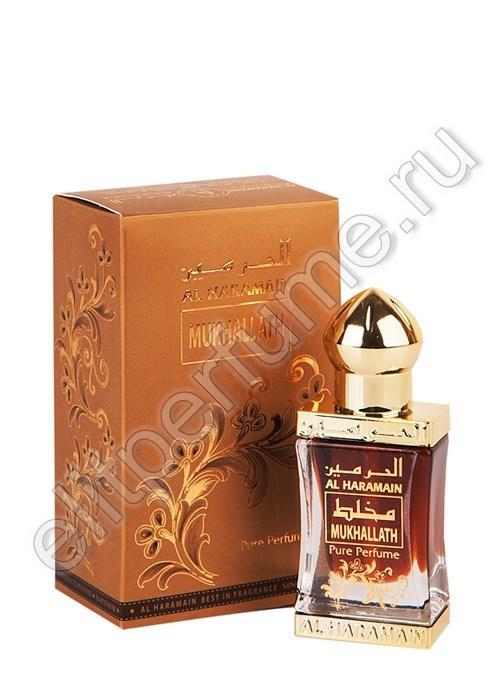 Пробник для Mukhallath Мухаллат 1 мл арабские масляные духи от Аль Харамайн Al Haramin Perfumes