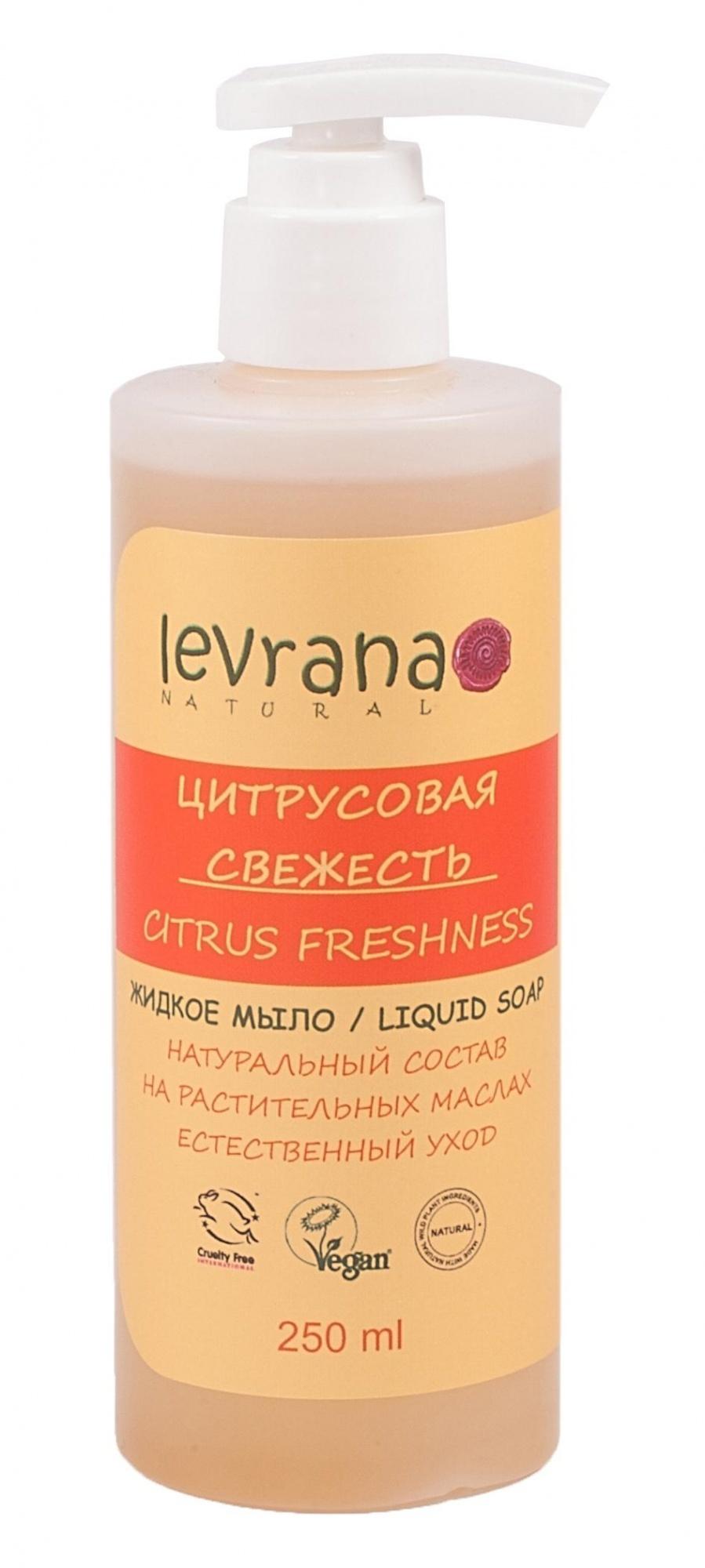 Жидкое мыло Цитрусовая свежесть, 250мл