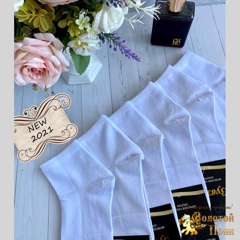 Носки белые подрост/мужские (41-45) 210407-Z5586
