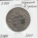 V1904 2001 Украина 2 гривны