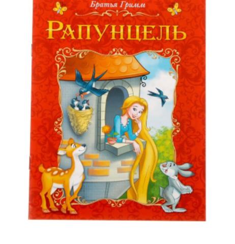 071-5070 Книга сказка «Рапунцель»